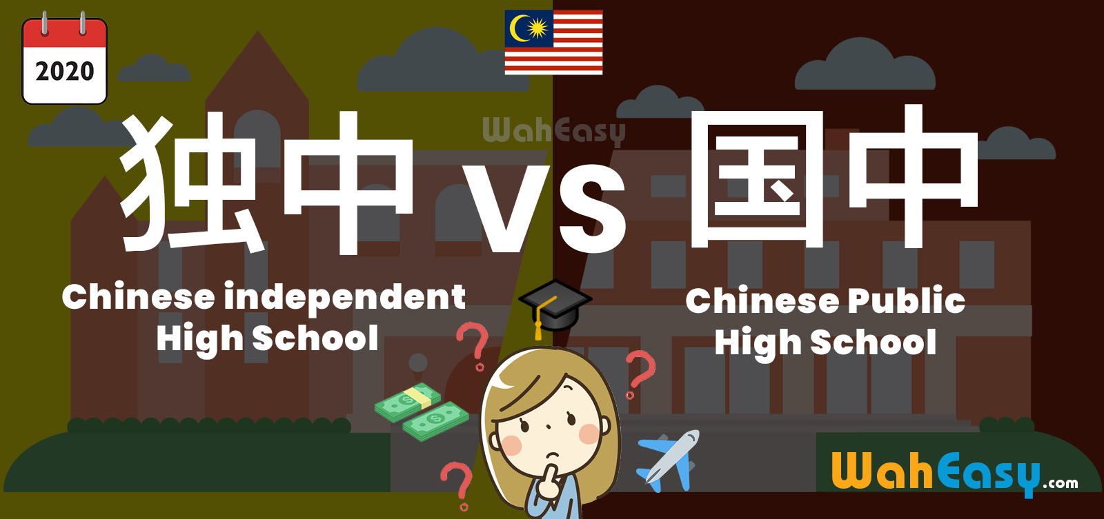 chinese-independent-high-school-normal-public-school